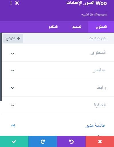 29 قوائم صفحة الإعدادات إنشاء متجر على ووكومرس