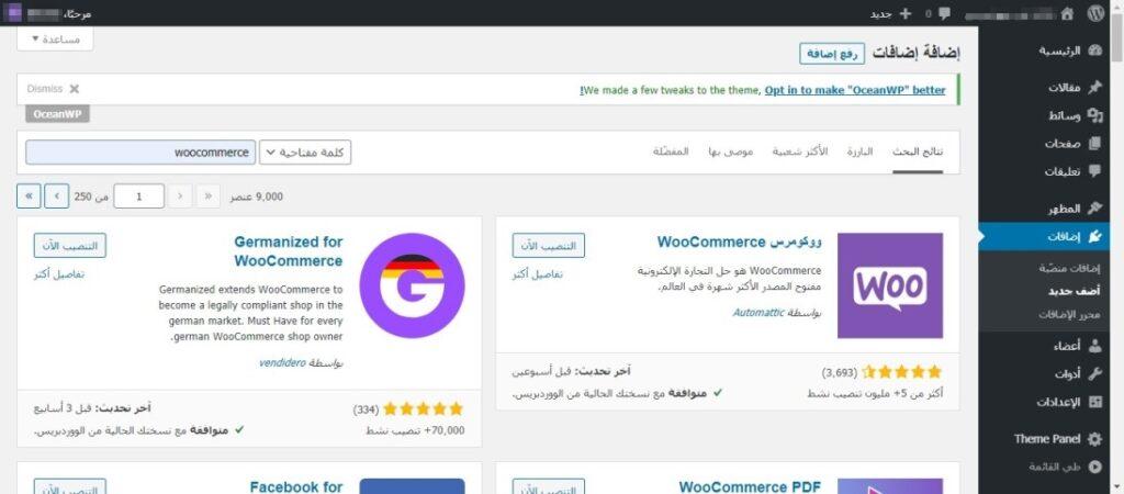 3 الإضافات الأساسية إنشاء متجر على ووكومرس