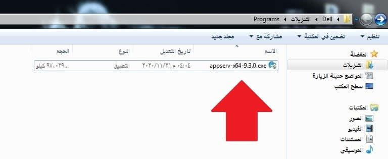 3 ملف التنصيب برنامج AppServ