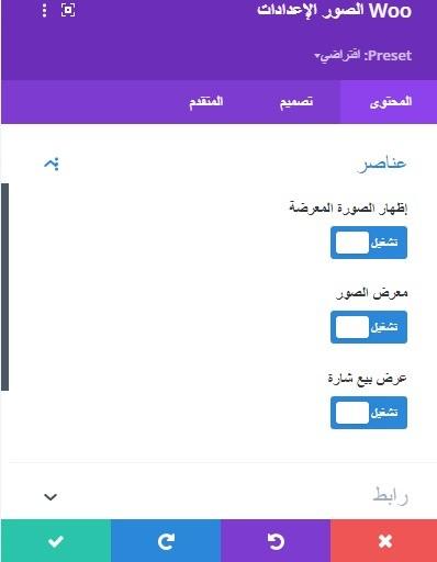 31 قوائم صفحة الإعدادات إنشاء متجر على ووكومرس