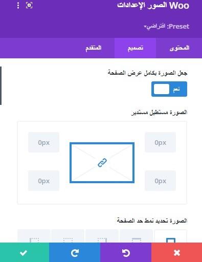 33 قوائم صفحة الإعدادات إنشاء متجر على ووكومرس