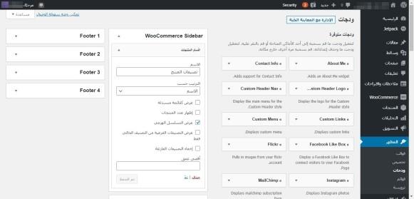 6 إضافة الودجات إنشاء متجر على ووكومرس