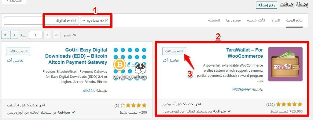 1 إضافة المحفظة الإلكترونية Digital Wallet Plugin