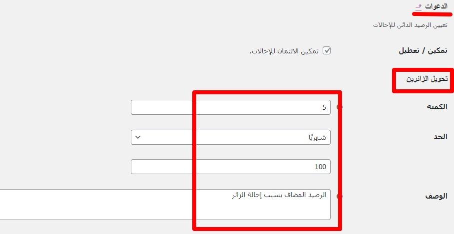 10 D – الدعوات Refferals