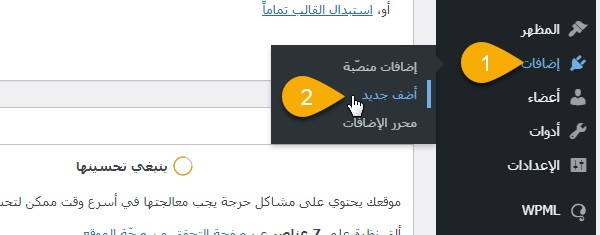 15 أولًا - تثبيت وتفعيل الإضافة Blogger To WordPress Redirection