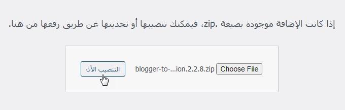 19 أولًا - تثبيت وتفعيل الإضافة Blogger To WordPress Redirection
