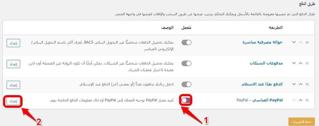 2 اتجه لخيار Paypal