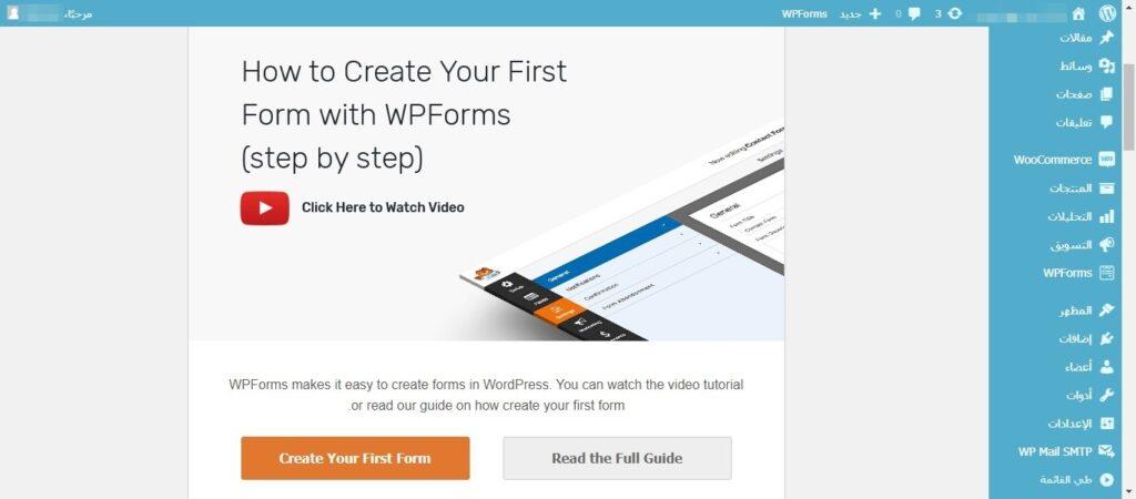 4 إضافة Wp Form