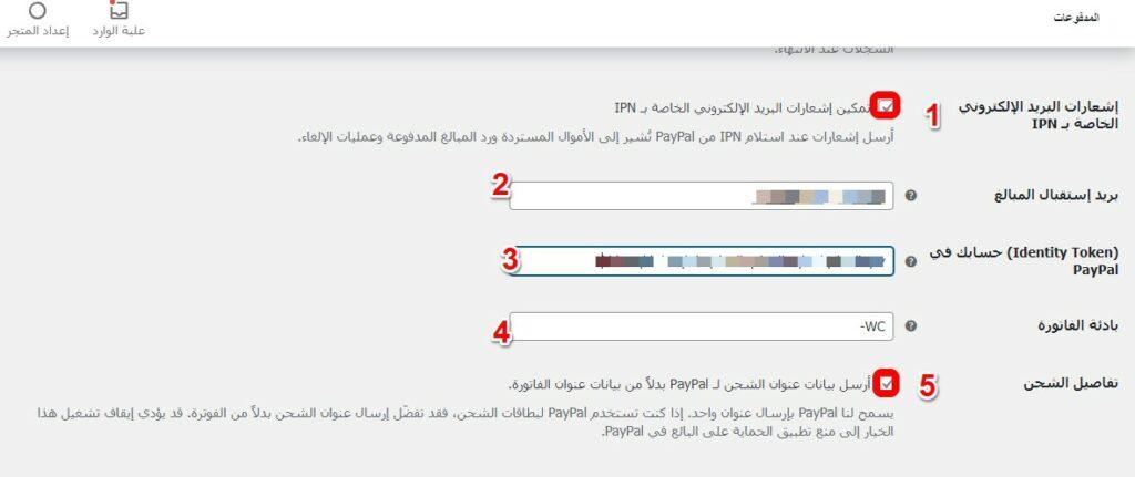 4 يمكنك وضع بريد إلكتروني مختلف عن الذي استخدمته للبايبال