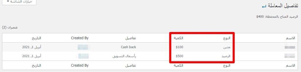 4 1 بيانات المحفظة Tera Wallet