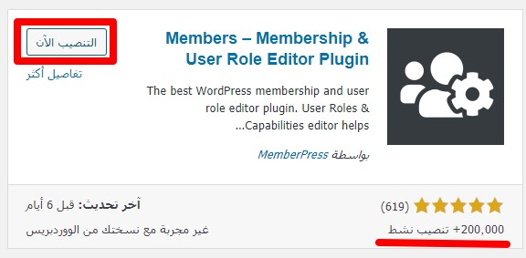 9 Membership and User Role Editor