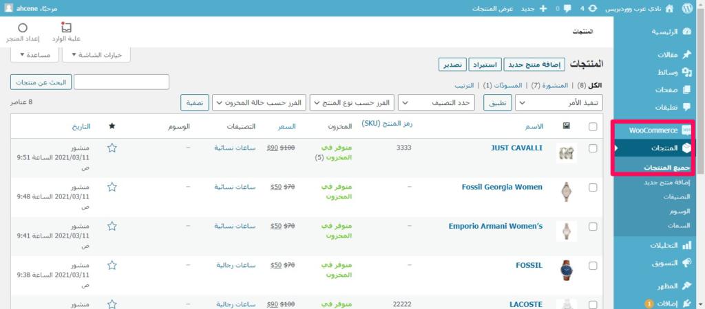 آلية تصدير منتجات متجر ووكومرس Export