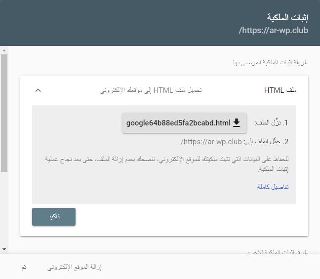 10 1 – إثبات ملكية موقع ووردبريس بطريقة ملف HTML