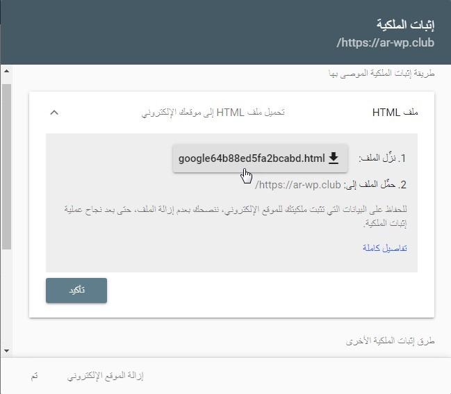 11 1 – إثبات ملكية موقع ووردبريس بطريقة ملف HTML