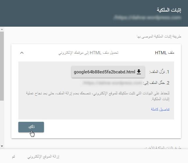 13 1 – إثبات ملكية موقع ووردبريس بطريقة ملف HTML