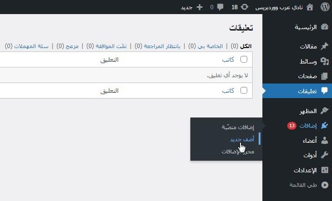 13 4 – إثبات ملكية موقع ووردبريس بطريقة Google Tag Manager