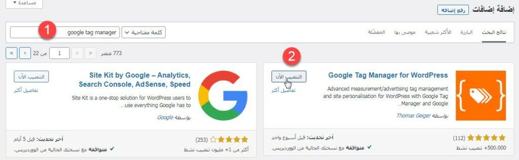 14 4 – إثبات ملكية موقع ووردبريس بطريقة Google Tag Manager