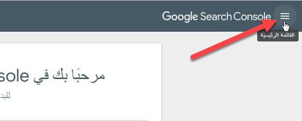 15 1 – إثبات ملكية موقع ووردبريس بطريقة ملف HTML