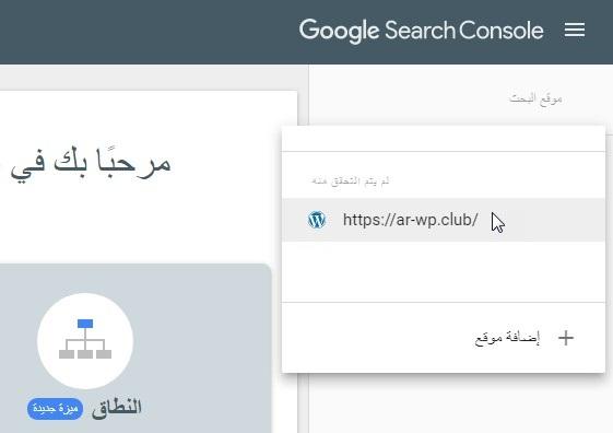17 1 – إثبات ملكية موقع ووردبريس بطريقة ملف HTML