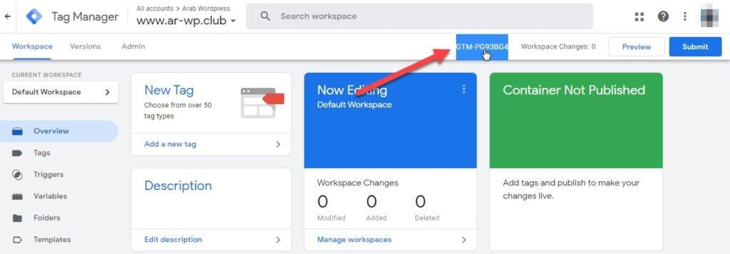 18 4 – إثبات ملكية موقع ووردبريس بطريقة Google Tag Manager