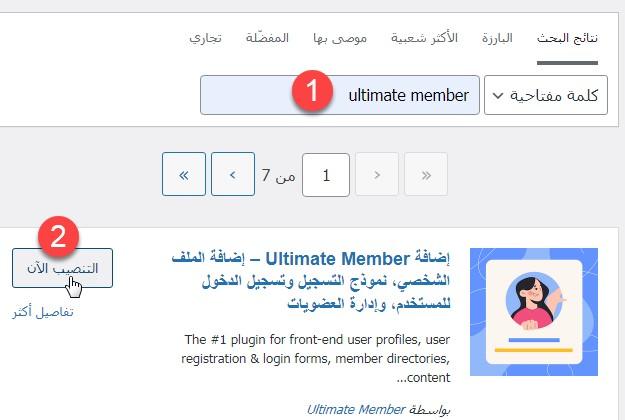 2 أولًا – تثبيت الإضافة Ultimate Member على ووردبريس