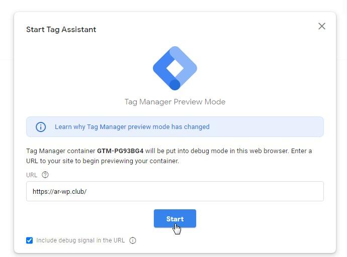23 4 – إثبات ملكية موقع ووردبريس بطريقة Google Tag Manager