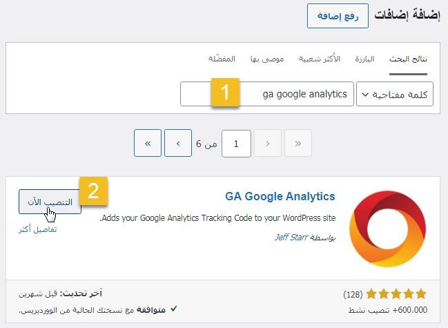 24 3 – إثبات ملكية موقع ووردبريس بطريقة إحصاءات جوجل