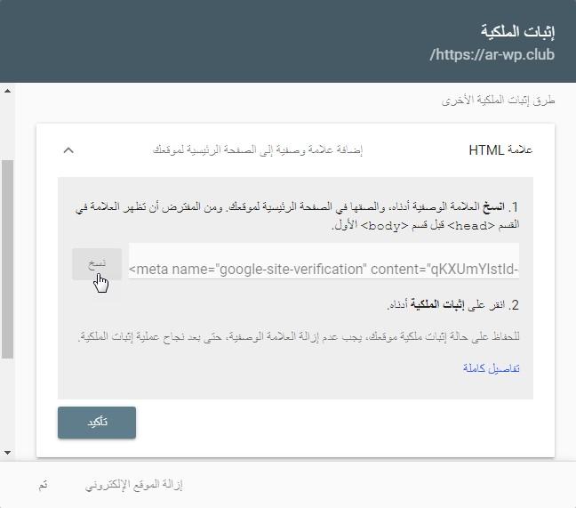 27 2 – إثبات ملكية موقع ووردبريس بطريقة علامة HTML
