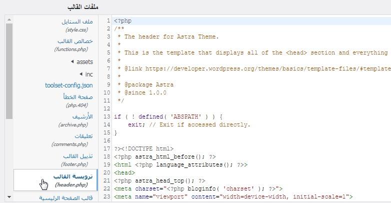 30 2 – إثبات ملكية موقع ووردبريس بطريقة علامة HTML