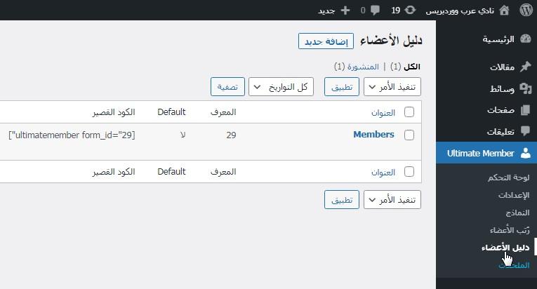 47 خامسًا – إعداد دليل الأعضاء