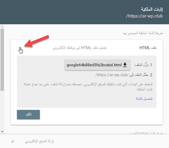5 5 – إثبات ملكية موقع ووردبريس بطريقة موفّر النّطاق (Domain Name Provider)
