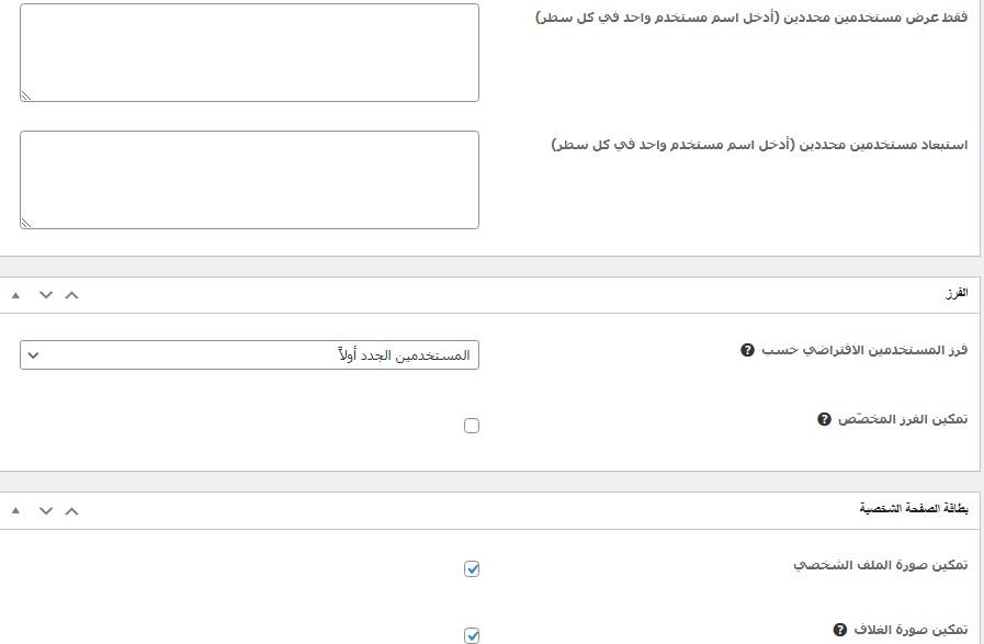 51 خامسًا – إعداد دليل الأعضاء