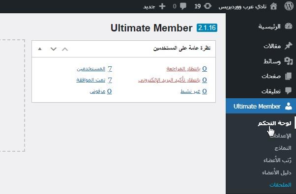 54 سادسًا – لوحة تحكم الإضافة Ultimate Member