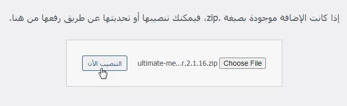 6 أولًا – تثبيت الإضافة Ultimate Member على ووردبريس