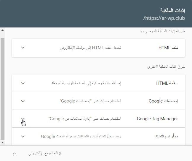 6 4 – إثبات ملكية موقع ووردبريس بطريقة Google Tag Manager