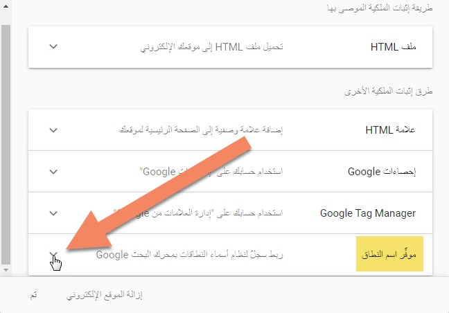6 5 – إثبات ملكية موقع ووردبريس بطريقة موفّر النّطاق (Domain Name Provider)
