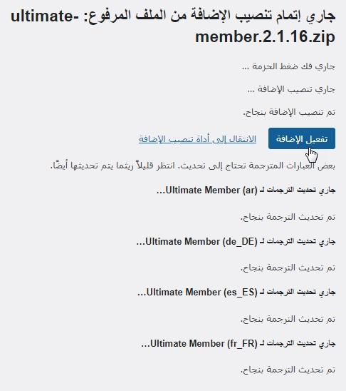 7 أولًا – تثبيت الإضافة Ultimate Member على ووردبريس