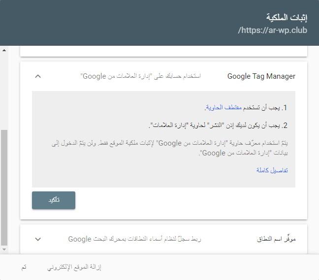 7 4 – إثبات ملكية موقع ووردبريس بطريقة Google Tag Manager