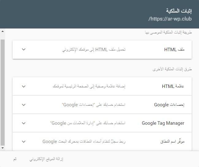 8 كيفية إثبات ملكية موقع ووردبريس على أدوات مشرفي المواقع