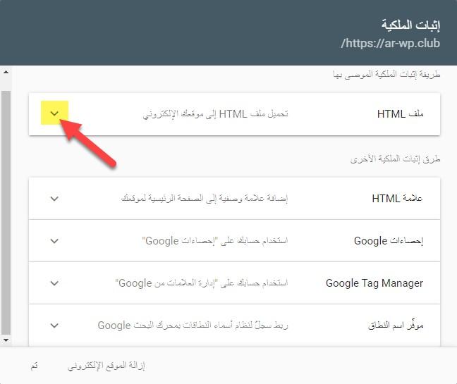 9 1 – إثبات ملكية موقع ووردبريس بطريقة ملف HTML