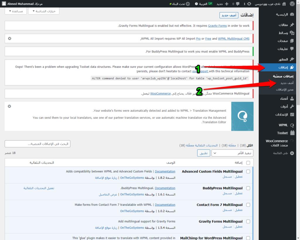 إضافة جديد من WPML