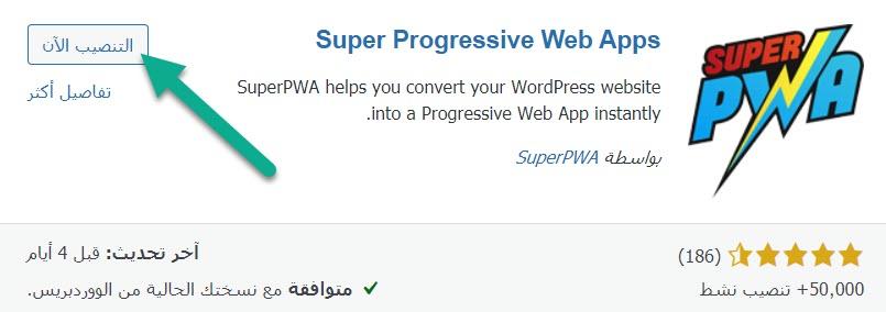 إضافة Super Progressive Web Apps لتفعيل تطبيقات الويب التقدمية PWA