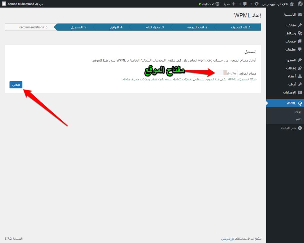 إعدادات التسجيل في إضافة WPML