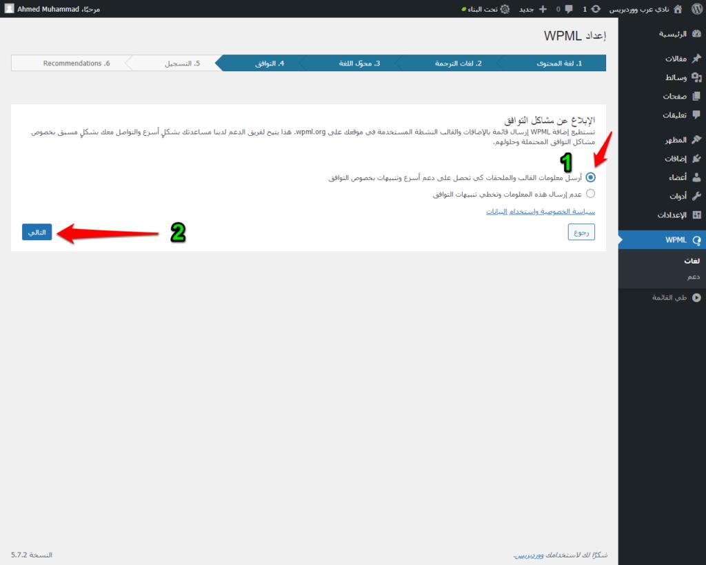إعدادات التوافق في إضافة WPML