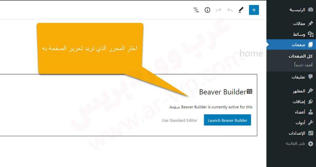 اختيار المحرر الذي تريد تحرير الصفحة باستخدامه اختر بين بيفر بيلدر والمحرر الافتراضي