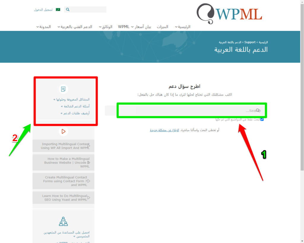 الدعم باللغة العربية WPML 2