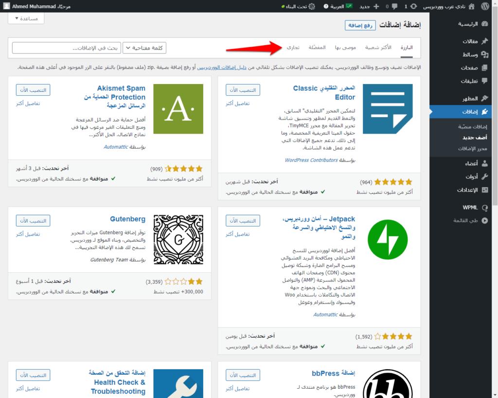 تبويب تجاري في موقعك بعد تثبيت إضافة WPML