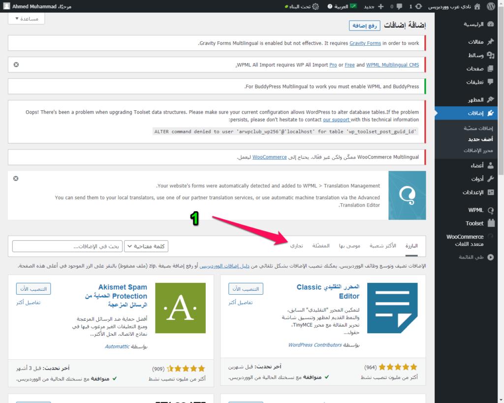 تبويب تجاري من إضافة WPML