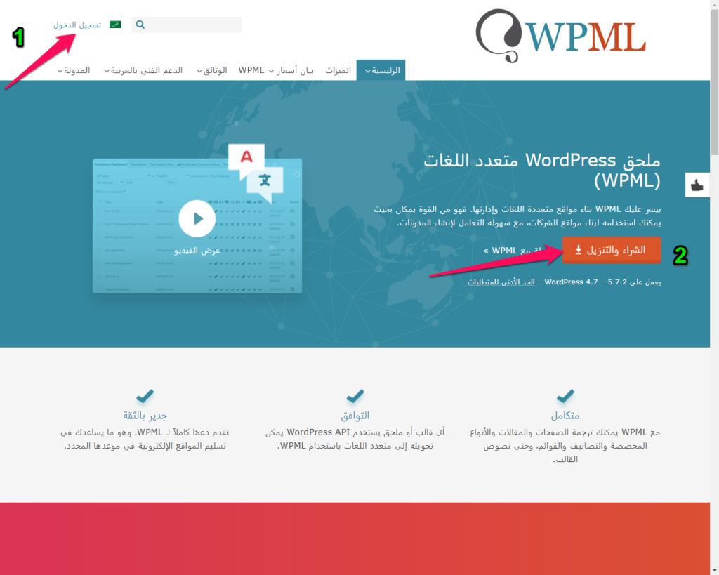 تسجيل الدخول إلى موقع إضافة WPML