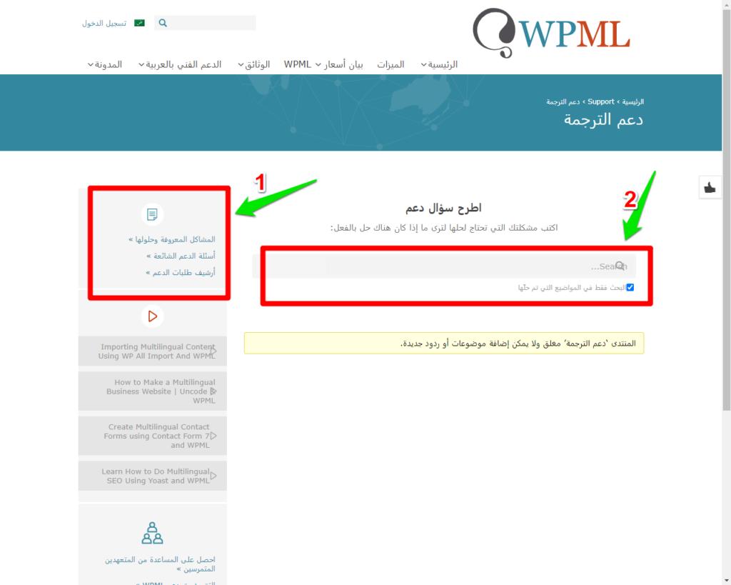 دعم الترجمة WPML